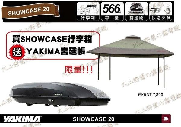 露營趣:【露營趣】安坑特價YAKIMASHOWCASE20566L凱仕行李箱車頂箱旅行箱漢堡碳纖紋路