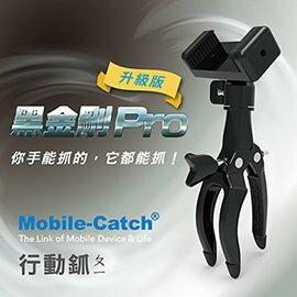 (全球專利王)Mobile-Catch行動釽新一代黑金剛Pro多功能手機相機夾【迪特軍】