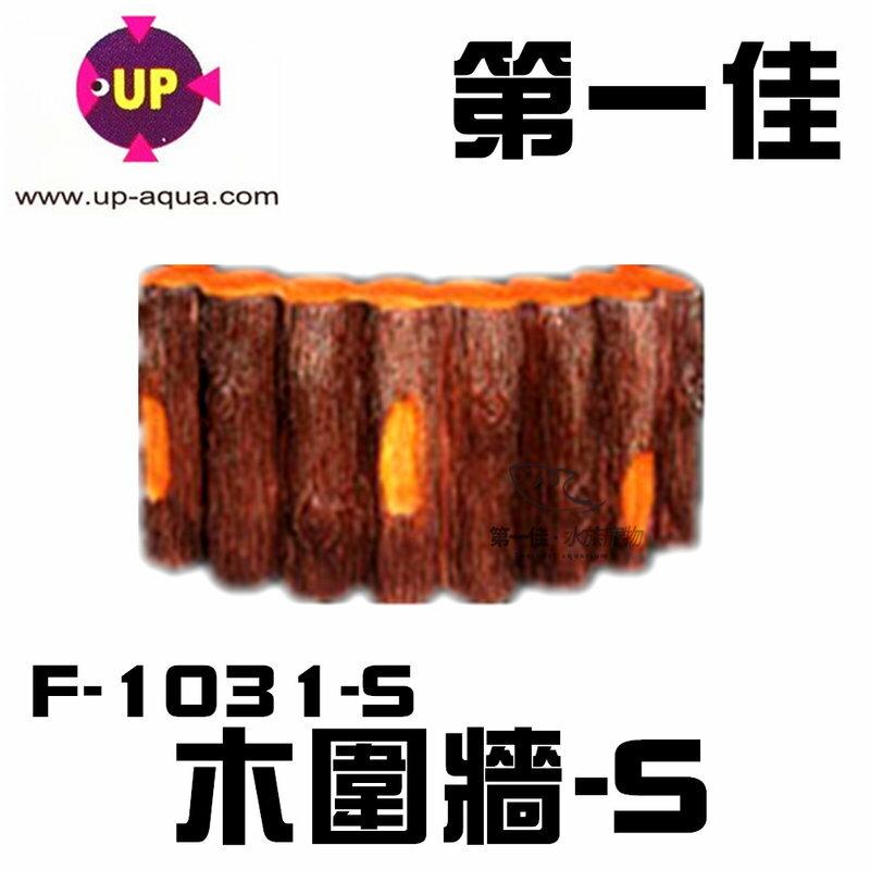 [第一佳 水族寵物] 台灣UP雅柏〔F-1031-S〕MF精緻陶瓷系列 木圍牆-S 圍籬 圍籬