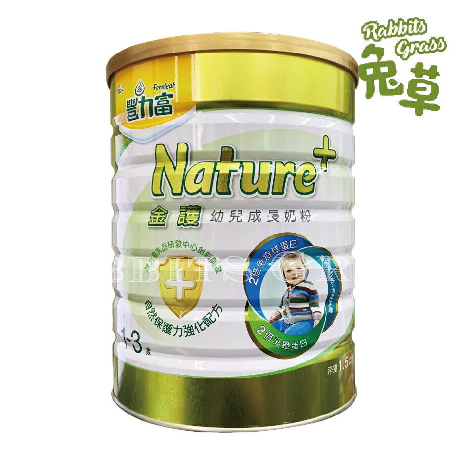 豐力富 Nature 金護 1-3歲幼兒成長奶粉1500g/罐
