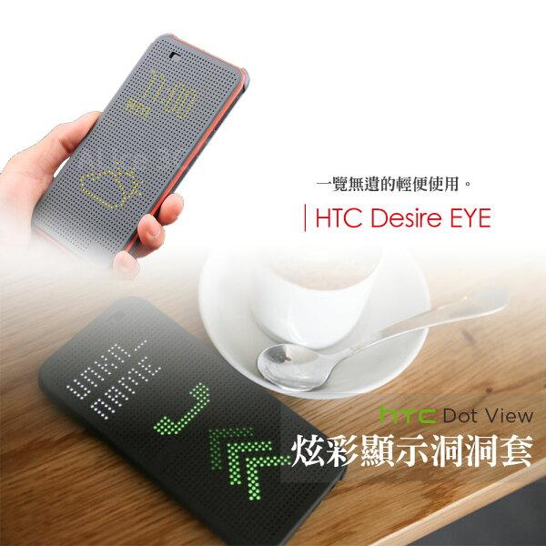 愛麗絲3C精品:HTCDesireEYE洞洞套【C-HTC-012】DotView炫彩顯示皮套保護套手機殼Alice3C