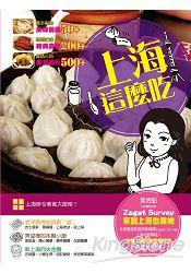 上海這麼吃