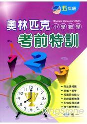 奧林匹克小學數學考前特訓(五年級)