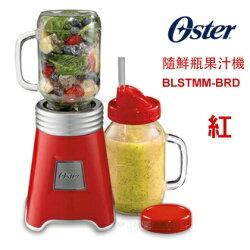 2/18-2/22優惠 OSTER Ball Mason Jar隨鮮瓶果汁機(紅)BLSTMM-BRD