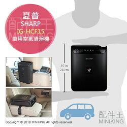 【配件王】日本代購 SHARP 夏普 IG-HCF15 車用空氣清淨機 前後兩段 負離子除臭 車用空清