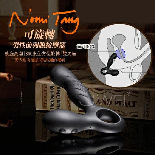 【伊莉婷】德國 Nomi Tang Spotty 斯波帝 USB充電雙震動可360度旋轉前列腺按摩棒 男女可用 XU-16151458
