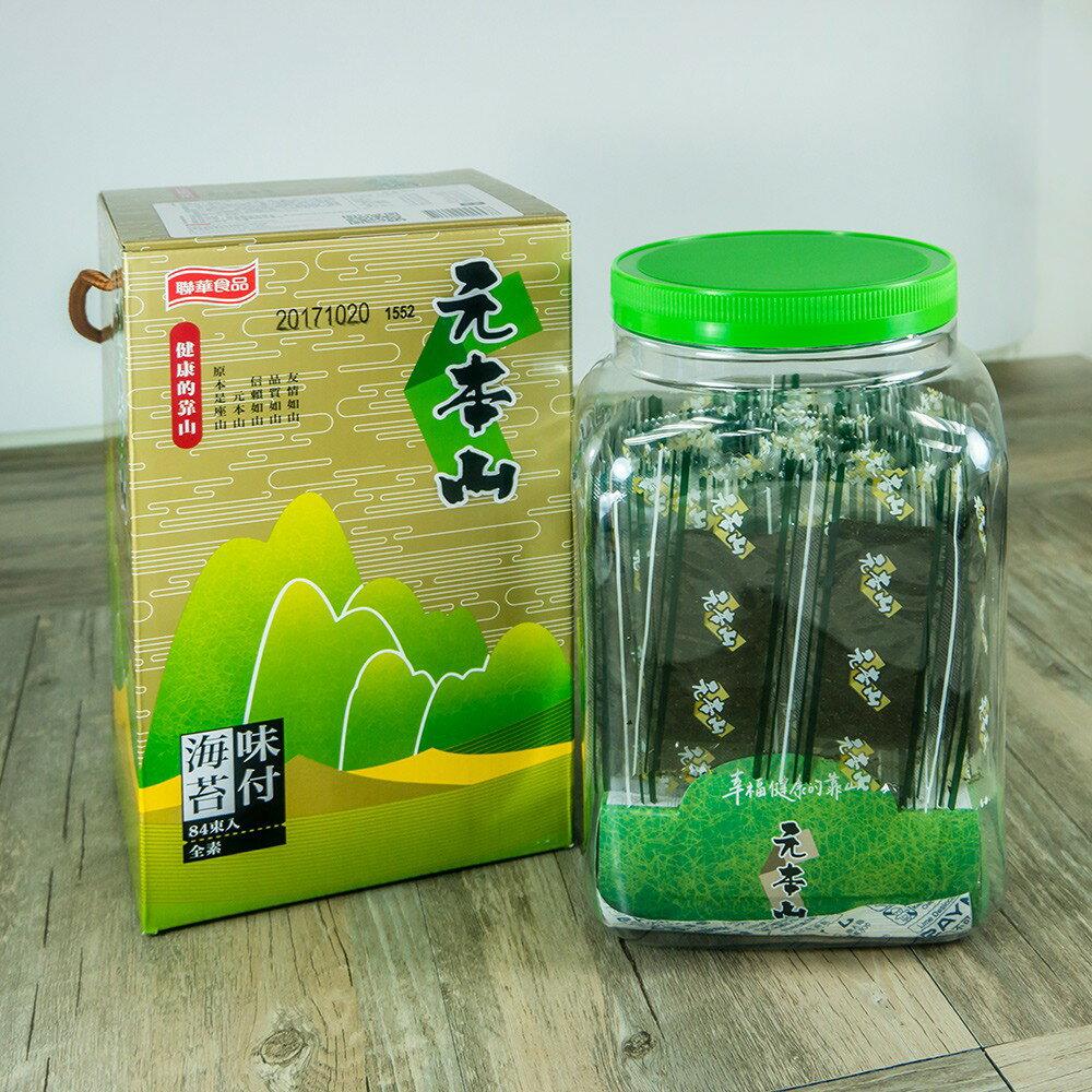 【元本山】海苔禮盒金綠罐(84束/盒)