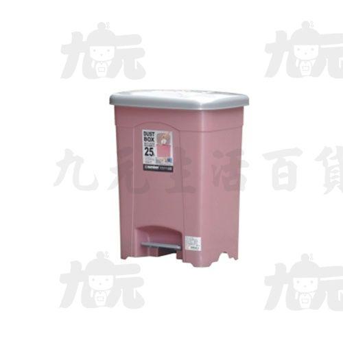 【九元生活百貨】聯府 SO-025 現代垃圾桶(大)25L SO025