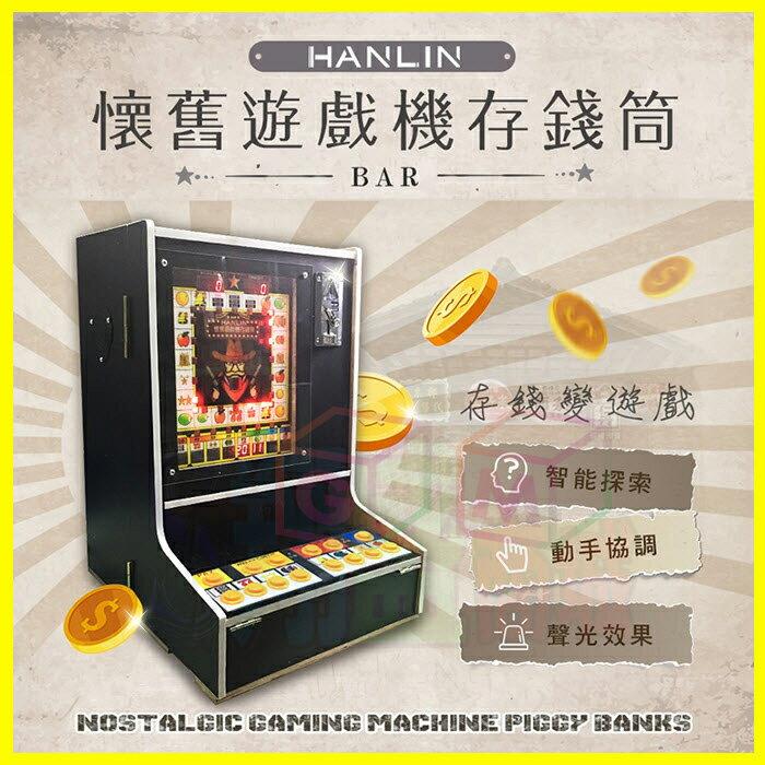 Gm數位生活館 HANLIN-BAR 懷舊遊戲機存錢筒 小瑪莉遊戲機台 儲蓄麻仔台 彈珠檯儲錢箱 存錢筒 GM數位生活館