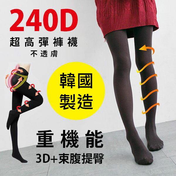 Loxin【SV4258】240D包腳褲襪 褲襪 彈力襪 襪子 秋冬保暖