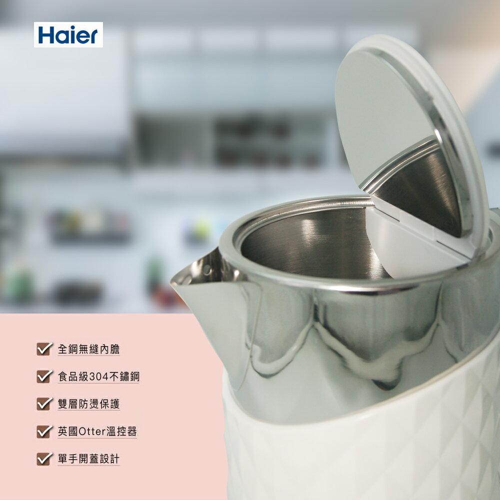 【Haier海爾】鑽紋1.7L快煮壺 (HB-3133BW)