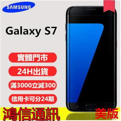 美版【保固1年 送 貼+套+小風扇】全新三星Galaxy S7 32G 5.1吋 官網正品 安卓7.0 手機界 24期0利率