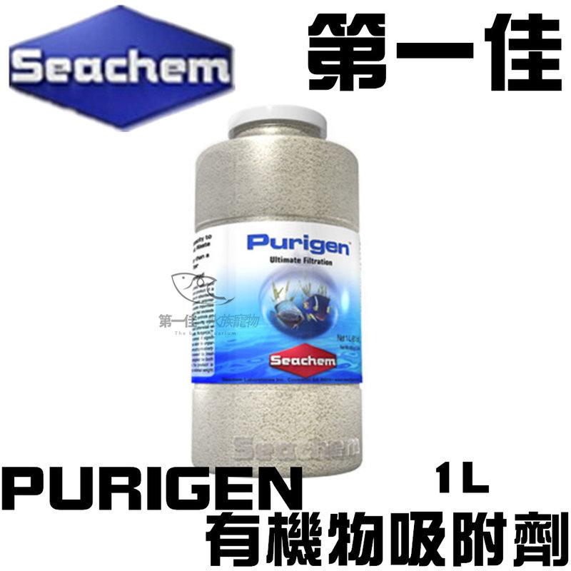 第一佳水族寵物  美國SEACHEM西肯 濾材系列~PURIGEN有機物吸附劑 1L N