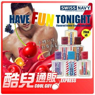【繽紛果味六瓶組】美國 SWISS NAVY 繽紛果味潤滑液 Flavored Water Based Lubricant 豪華組合共6種口味 20ml x 6 美國製造