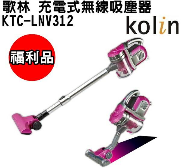 ^( 品^)~歌林~充電式無線吸塵器KTC~LNV312 ~隆美家電