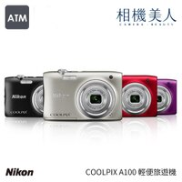 母親節禮物推薦3C:手機、運動手錶、相機及拍立得到【全新輕便旅遊機】Nikon COOLPIX A100 輕便旅遊機 單機組
