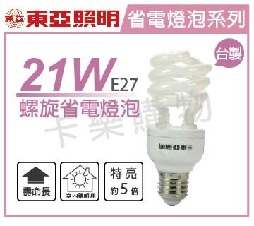 TOA東亞 21W 2800K 黃光 120V E27 螺旋省電燈泡  TO160009