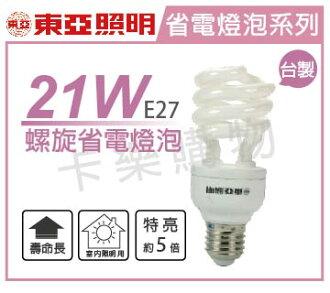 TOA東亞 21W 6500K 白光 120V E27 螺旋省電燈泡  TO160003