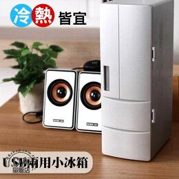 USB 迷你冰箱mini 行動 小冰箱 電冰箱 保鮮