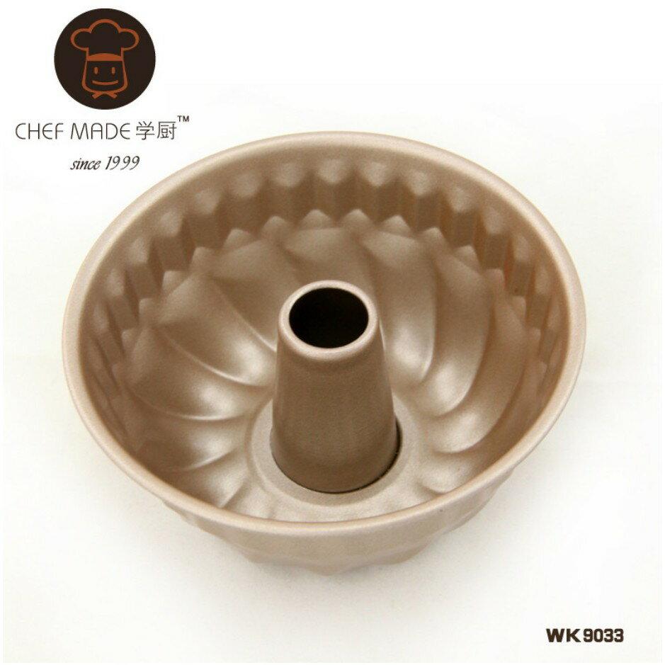 【學廚WK9033-4吋凸柱咕咕霍夫模】金色不沾模 蛋糕模烘焙模具