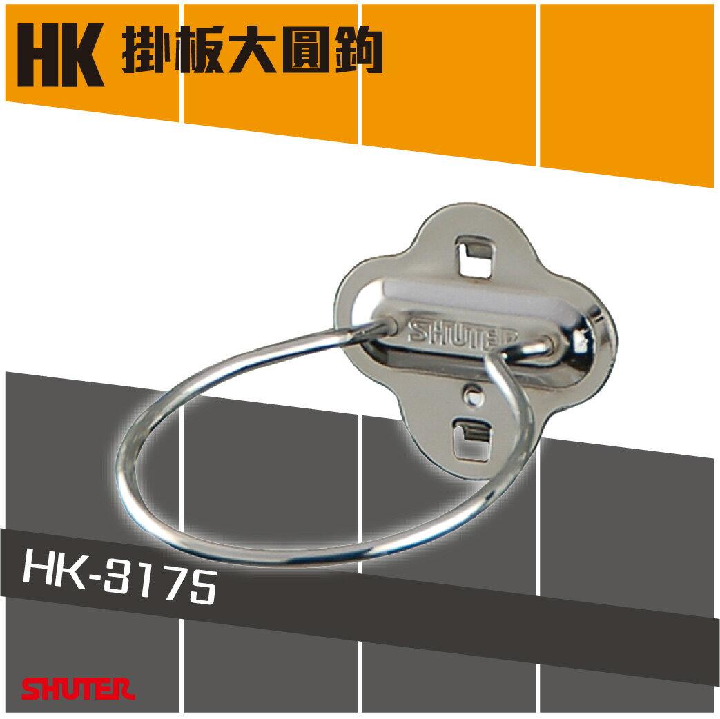 HK-3175(2入/包) 樹德工作桌掛板大圓鉤 (扳手架/工具架/刀具架/噴罐/掛鈑掛鉤)