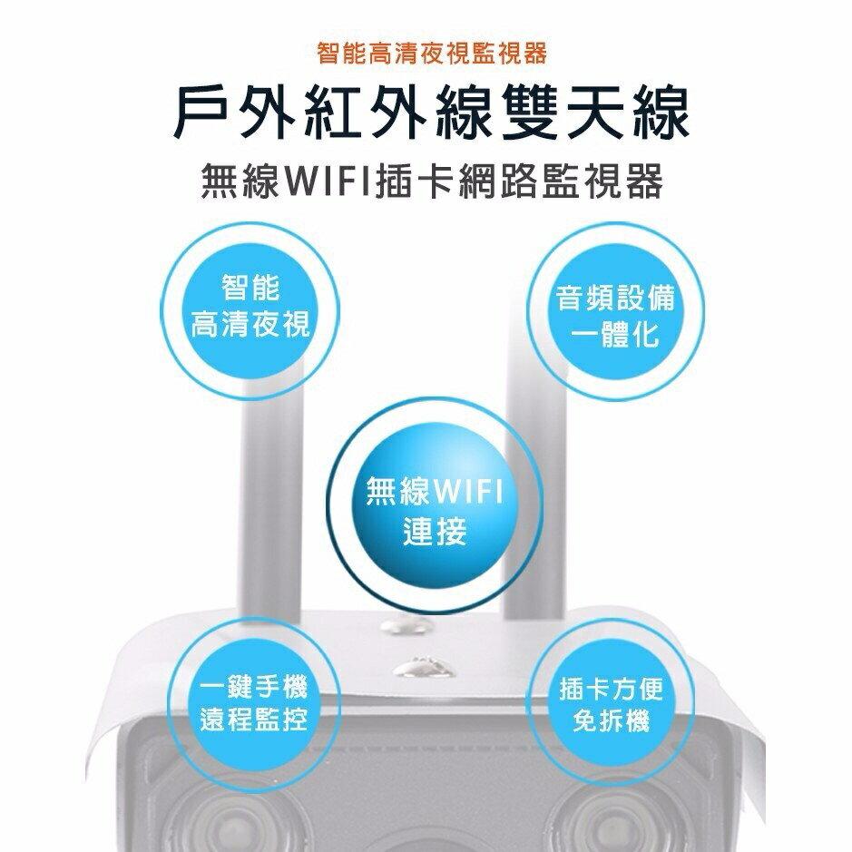 【戶外防水款】雙天線戶外網路攝影機 高清紅外線夜視版 Wi-Fi監視器 智能監視器 遠端監控 非 小蟻攝影機 可插記憶卡 (公司貨) 3