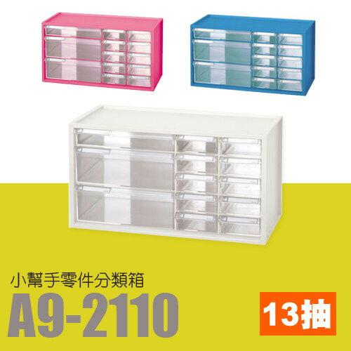 樹德 SHUTER 零件箱 鑰匙箱 收納 文具箱 小幫手零件分類箱 A9-2110