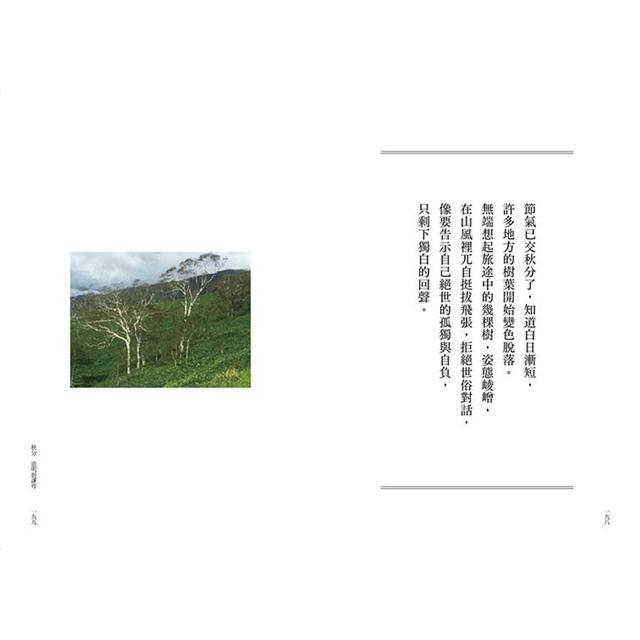 歲月靜好:蔣勳  日常功課(隨書附贈:蔣勳朗讀四季節氣) 9