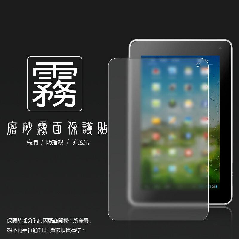 霧面螢幕保護貼 華為 HUAWEI MediaPad 7 Lite 平板保護貼