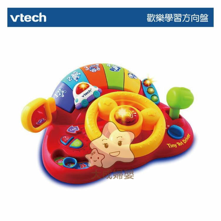 【大成婦嬰】美國 Vtech baby 歡樂學習方向盤 (111603) 吸引小寶寶的好奇心 公司貨