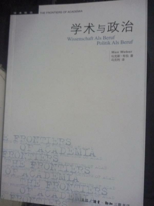 【書寶二手書T1/政治_IOS】學術與政治-學術前沿_ 馬克斯‧韋伯_簡體書