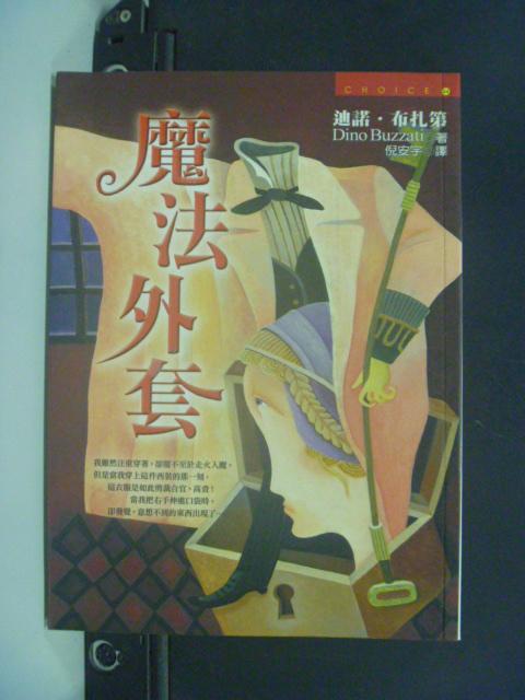 【書寶二手書T6/翻譯小說_KJJ】魔法外套_Dino Buzzoti, 倪安宇