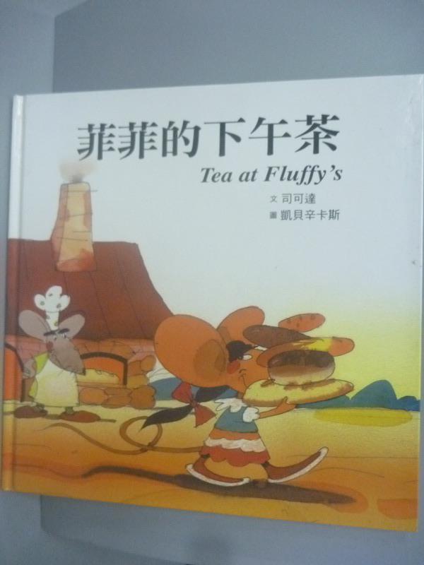 【書寶二手書T1/少年童書_YDJ】菲菲的下午茶 = Tea at Fluffy's_司可達文; 凱貝辛卡斯圖