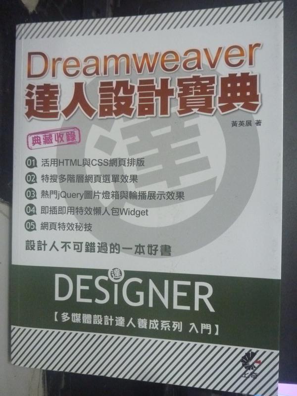 【書寶二手書T1/電腦_XFM】Dreamweaver達人設計寶典_黃英展_附光碟