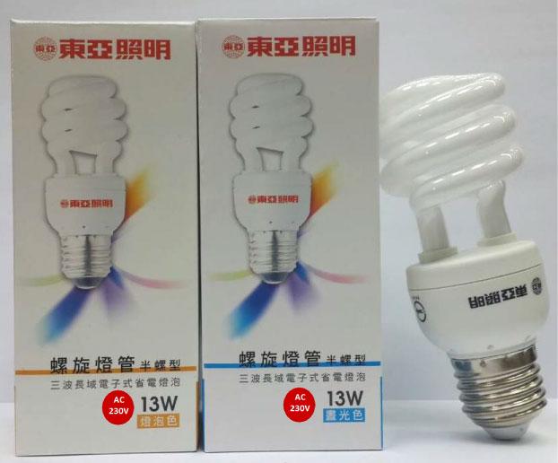 東亞★螺旋燈泡 220V 13W 白光 黃光★永旭照明TO-EFS13D/L-1