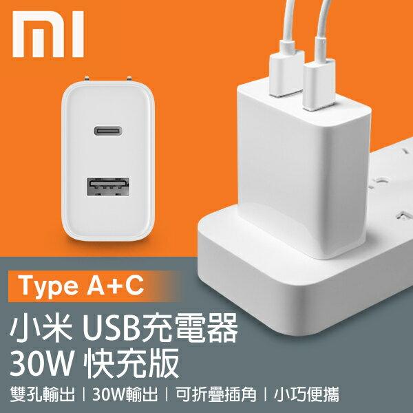 小米USB充電器30W快充版(Type A+C) 現貨 當天出貨 雙USB孔 雙孔 安卓 蘋果 Micro 插座 國際通用 便攜設計 手機 充電 快充 【coni shop】