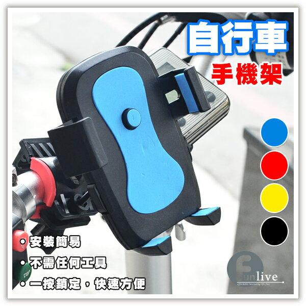 【aife life】自行車手機架/手機固定架/機車導航/腳踏車手機架/360度旋轉/導航支架/手機座/手機支架/贈品/禮品