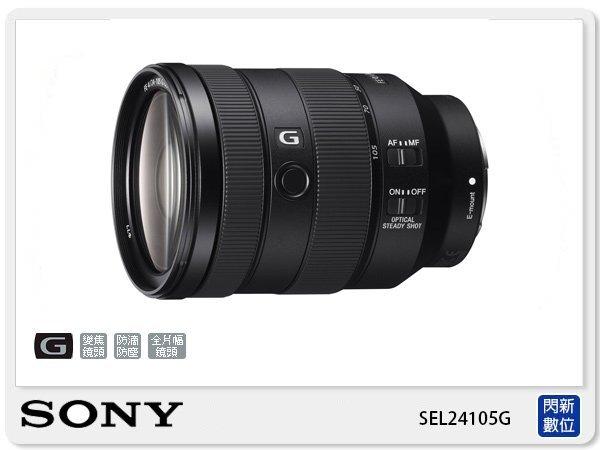 【銀行刷卡金回饋】SONY G系列 FE 24-105mm F4 G OSS(24-105,公司貨)適A7 A9 A7R A7 II A7III