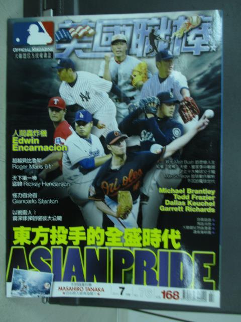 【書寶二手書T1/雜誌期刊_PHU】美國職棒_76期_東方投手的全盛時代等