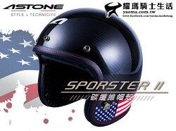 ASTONE安全帽|SPORSTERII 2 VV77 美國 碳纖維 386 半罩帽 『耀瑪騎士機車部品』