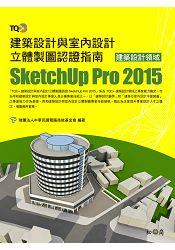 TQC+ 建築設計與室內設計立體製圖認證指南 SketchUp Pro 2015