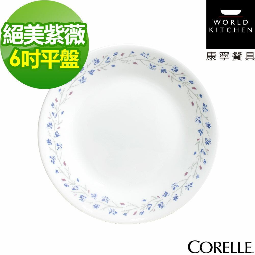 【美國康寧CORELLE】絕美紫薇6吋平盤