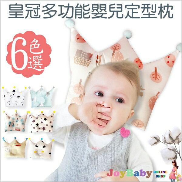 嬰兒枕頭皇冠兒童機能型防扁頭定型枕JoyBaby