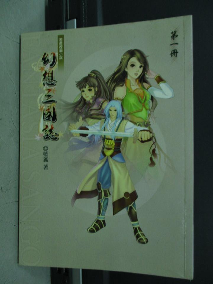 【書寶二手書T9/一般小說_KQQ】幻想三國誌_盧彥蓉