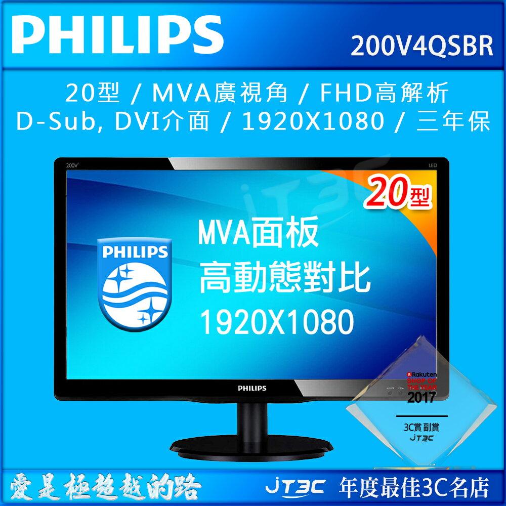 PHILIPS 飛利浦 20型 200V4QSBR LED 液晶螢幕顯示器