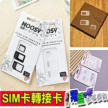 【翔盛】附針 Nano Sim轉Micro 轉接卡組合 iPhone / 轉卡/ 還原卡/ SIM轉卡 附帶卡槽針