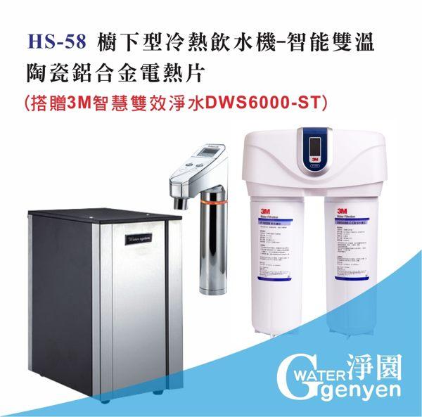 [淨園] HS-58 櫥下型冷熱飲水機-智能雙溫-陶瓷鋁合金電熱片(搭贈3M智慧雙效淨水DWS6000-ST)