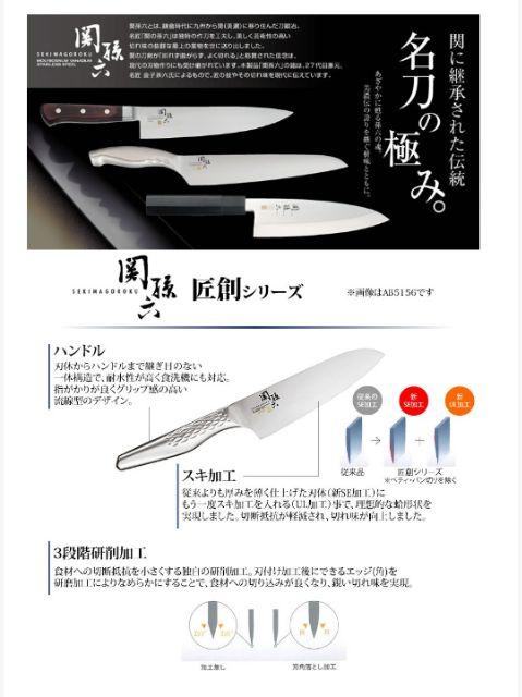 日本製 貝印kai 關孫六包丁 中華菜刀 16.5公分 AB-5165