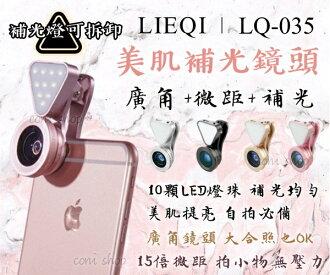 【coni shop】LIEQI獵奇 LQ-035 手機補光鏡頭 無暗角 廣角鏡 微距鏡頭 美肌 自拍神器 美顏 直播