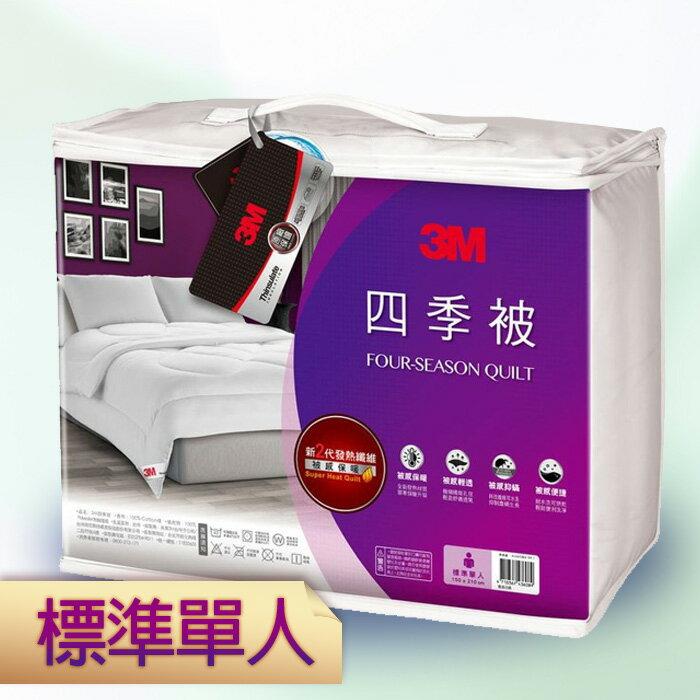 ~限時特價~3M 四季被 NZ250 標準單人 保暖升級 可水洗烘乾 棉被 被子 防螨 抑菌 100%純棉表布 透氣